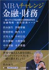 MBAチャレンジ金融・財務  一橋大学大学院国際企業戦略研究科金融戦略・経営財務コース編