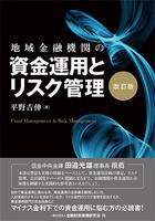 地域金融機関の資金運用とリスク管理【改訂版】