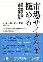 市場サイクルを極める 勝率を高める王道の投資哲学