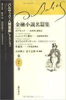 金融小説名篇集 第7巻 (バルザック「人間喜劇」セレクション)