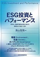 ESG投資とパフォーマンス : SDGs・持続可能な社会に向けた投資はどうあるべきか