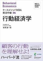 行動経済学