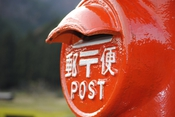 日本郵政の上場についての疑問