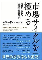 Q6.投資に関するお奨めの書籍を1冊ご紹介頂けますでしょうか。(書籍の概要・感想・評価についてご記入下さい。)